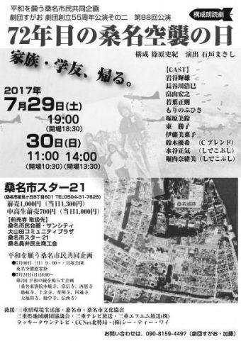 72年目の桑名空襲の日