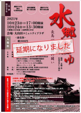 「水郷燃ゆ」公演中止のお知らせ